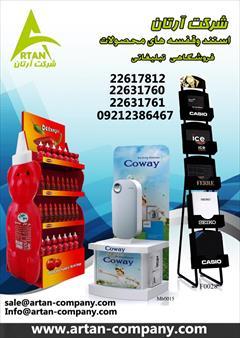 services business business آرتان استند طراحی و تولید استند محصول و تبلیغاتی