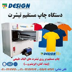 services printing-advertising printing-advertising دستگاه چاپ تیشرت 2 سینی