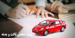 services financial-legal-insurance financial-legal-insurance کارگزاری رسمی بیمه نکویی کد 1349