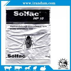 industry chemical chemical   فروش سم سوسک سولفاک بایر المان.قیمت سم سوسک سولف