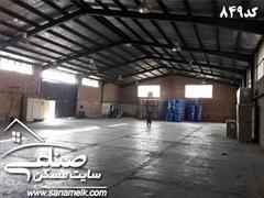 real-estate factory-stock-halls factory-stock-halls فروش 750متر سوله استاندارد در شهرک صنعتی کد849