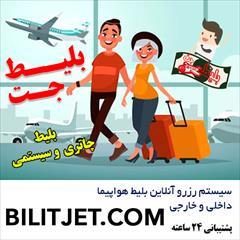 tour-travel tickets tickets بلیط جت | بلیط ارزان هواپیما