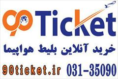 tour-travel domestic-tour isfahan تور و بلیط و هتل ارزان مشهد ویژه عید نوروز