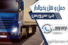 services transportation transportation حمل و نقل یخچالداران ساری