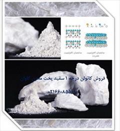 industry mine mine فروش کائولن Kaolin معدن کاوان-خرید کائولن معدن کاو