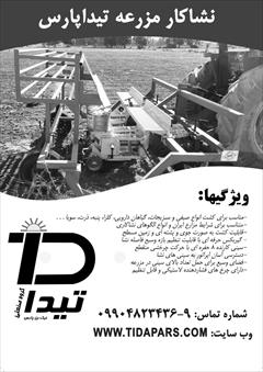 industry agriculture agriculture توجیه کشت نشایی توسط نشاکار مزرعه