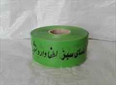 industry safety-supplies safety-supplies نوار خطر دکا پلاست