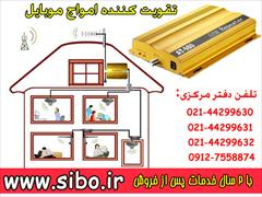 buy-sell office-supplies other-office-supplies دستگاه تقویت انتن دهی موبایل