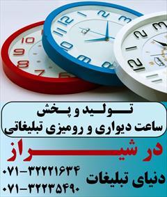 services services-other services-other تولید ساعت تبلیغاتی ارزان در شیراز