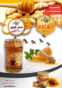 services representative representative اعطای نمایندگی فروش فعال عسل طبیعی دهکده در سراسر