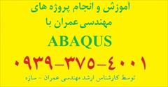 student-ads private-education private-education تدریس خصوصی آباکوس ABAQUS مهندسی عمران در کرج