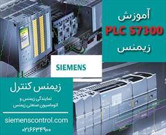 industry industrial-automation industrial-automation آموزش رایگان پیشرفته PLC S7-300 زیمنس