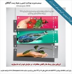 services software-web-design software-web-design مدیریت و کنترل بهداشت،ایمنی و محیط زیست آبانگان