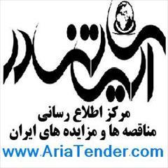 industry tender tender آریاتندر مرکزاطلاع رسانی مناقصه و مزایده های ایران
