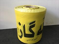 buy-sell handmade other-handmade نوار خطر 09144170394