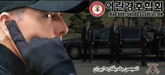 services services-other services-other عضویت در انجمن بادیگارد ایران
