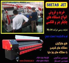 digital-appliances printer-scanner printer-scanner دستگاه چاپ بنر و فلکسی