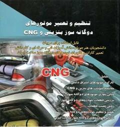 motors automotive-services automotive-services فروش دیاگ CNG همراه آموزش سیستم های گازسوز CNG