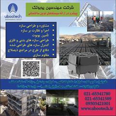 services construction construction گروه مشاوره-طراحی-نظارت واجرای دال مجوف یوبوت