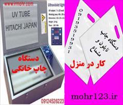 services printing-advertising printing-advertising دستگاه چاپ خانگی