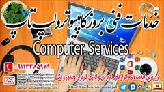 services software-web-design software-web-design خدمات فنی به روز کامپیوتر و لپ تاپ در رشت