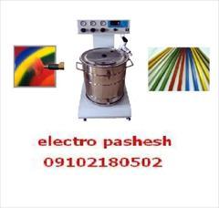 industry industrial-machinery industrial-machinery فروش دستگاه پاشش رنگ پودري در استان كرمانشاه-رنگ