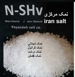 industry food food نمک شیلاتی