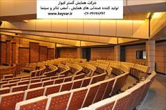 buy-sell office-supplies chairs-furniture صندلی آمفی تئاتر و صندلی سینما - همایش گستر کیوار