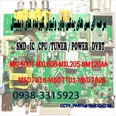 digital-appliances Audio-video-player Audio-video-player فروش قطعات یدکی و آی سی های گیرنده های دیجیتالDVBT