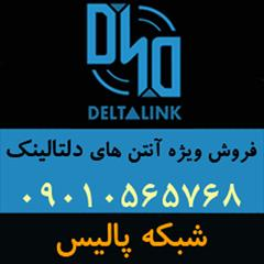 services hardware-network hardware-network نماینده فروش آنتن های دلتالینک Deltalink
