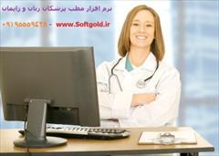 digital-appliances software software نرم افزار مدیریت مطب پزشک زنان