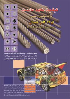 industry tools-hardware tools-hardware سیم بکسل طنابی و رشته ای