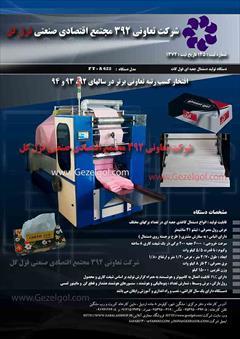 industry industrial-machinery industrial-machinery دستگاه تولید  دستمال کاغذی