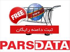 services internet internet خرید دامنه رایگان