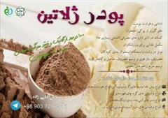 industry food food پودر ژلاتین