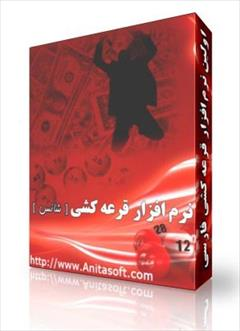 buy-sell office-supplies financial-administrative-software نرم افزار ایرانی قرعه کشی شانس