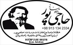 services printing-advertising printing-advertising تابلوساز حاجی پور Hajipour Signs ph للدعاية