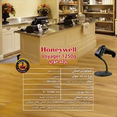 digital-appliances printer-scanner printer-scanner بارکدخوان - Honeywell Voyager 1250G