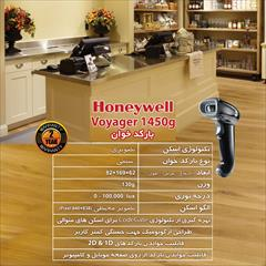 buy-sell office-supplies electric-office-supplies بارکدخوان Honeywell 1450