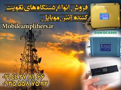 digital-appliances other-digital-appliances other-digital-appliances تقویت کننده های امواج تلفن همراه همراه اول 4G
