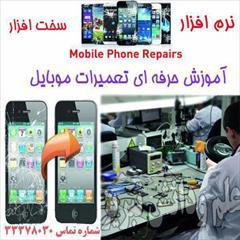 services educational educational تعمیر سخت افزار و نرم افزار موبایل در تبریز