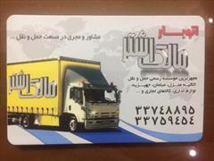 services transportation transportation باربری در باقرشهر - اتوبار در باقرشهر
