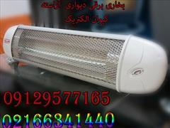 buy-sell home-kitchen heating-cooling  فروش بخاری برقی دیواری آراسته مدل WHA2200