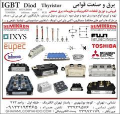 industry other-industries other-industries فروشنده آی جی بی تی ، IGBT،سمیکرون  ، IXYS ، EUPEC