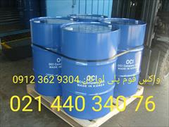 industry chemical chemical واکس فوم پلی اورتان