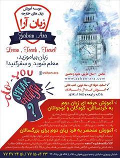 services educational educational موسسه زبانهای خارجه زبان ارا