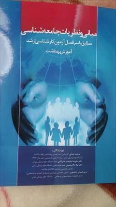 student-ads booklet booklet کتاب مبانی و نظرات جامعه شناسی