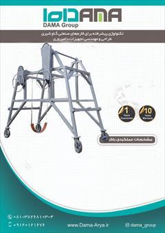industry livestock-fish-poultry livestock-fish-poultry باکس بلندکننده گاو زمین گیر