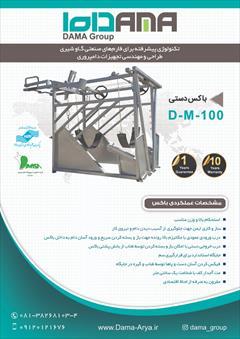 industry livestock-fish-poultry livestock-fish-poultry باکس سم چینی دستی