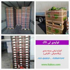 industry packaging-printing-advertising packaging-printing-advertising نبشی بسته بندی(نبشی پلی اتیلن ) : برای صادرات میوه